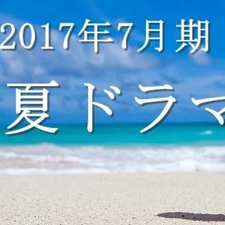 【2017夏ドラマ】7月スタートの夏新ドラマキャスト・あらすじなどの基本情報まとめ一覧 - NAVER まとめ