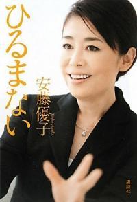 フジテレビの女帝・安藤優子の恋愛遍歴、不倫・略奪婚を2回も経験していた! - エキサイトニュース(1/3)