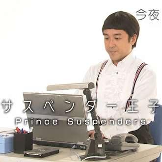 サスペンダー王子の6月16日|NHK1.5ch(NHK1.5チャンネル)