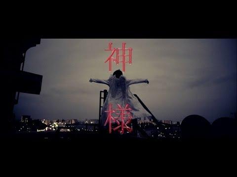 加藤 ミリヤ 『神様』 - YouTube