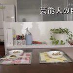HKT48の自宅  |  芸能人の自宅公開まとめブログ