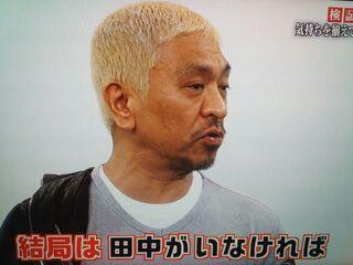 あれから3カ月…ココリコ・田中直樹、離婚の原因は田中の