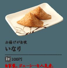 丸亀製麺を語りたい