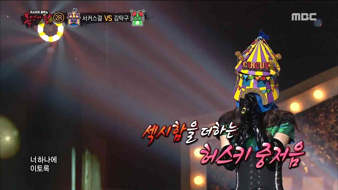 [King of masked singer] 복면가왕 - Circus girl to juggle with vocal cords 2round - If It Is You 20170326 - YouTube