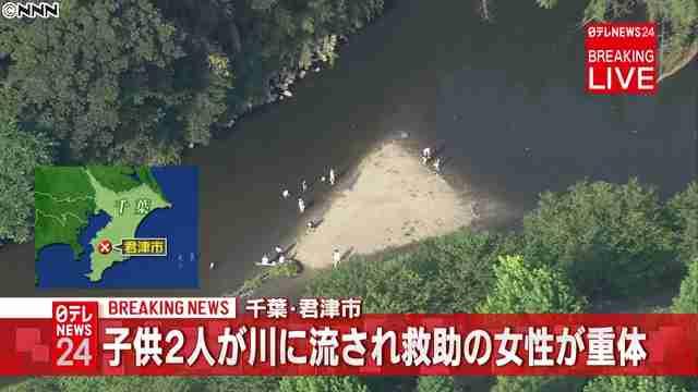 千葉県の川で子ども2人が流される 助けに入った女性が重体 - ライブドアニュース