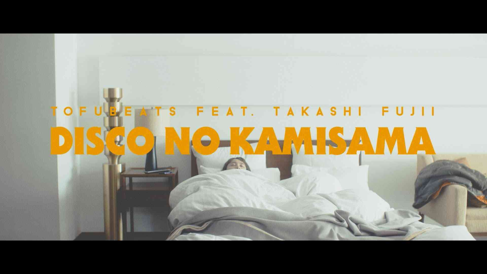 tofubeats - ディスコの神様 feat.藤井隆(official MV) - YouTube