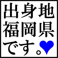 福岡県出身の芸能人・有名人|福岡出身の男性 - NAVER まとめ