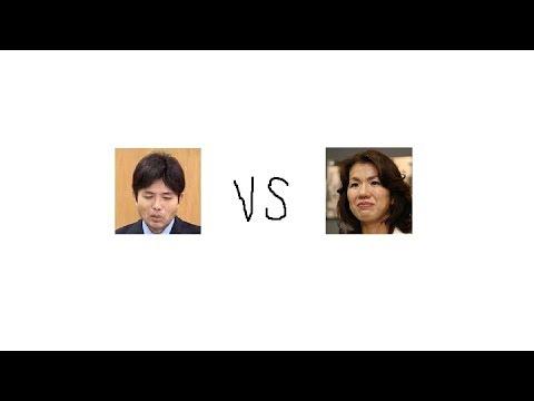 豊田真由子の名前を聞き間違えた野々村竜太郎、怒鳴られ号泣。 - YouTube