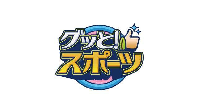 グッと!スポーツ - NHK