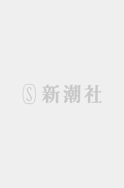 瀬尾まいこ 『君が夏を走らせる』 | 新潮社