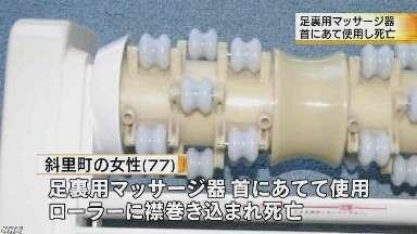 足裏マッサージ器を首に当てた女性死亡 襟巻き込まれる   NHKニュース