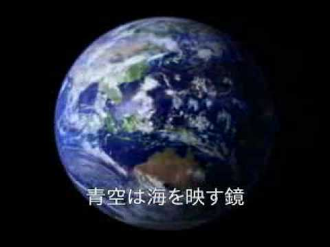The Song of the Earth -地球のうた - YouTube