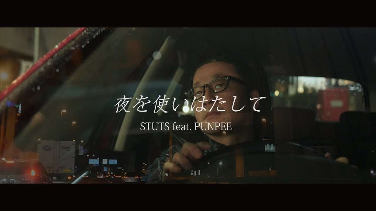 STUTS - 夜を使いはたして feat. PUNPEE (Official Music Video) - YouTube