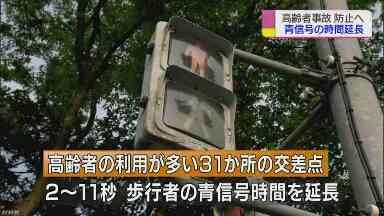 高齢者事故防止に青信号時間延長 NHK 秋田県のニュース