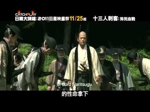 13人刺客:殊死血戰 Thirteen Assassins - YouTube