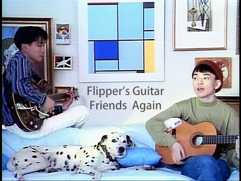 FRIENDS AGAIN  - フレンズ・アゲイン -(M.V.) / FLIPPER'S GUITAR - YouTube