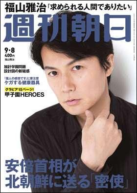 福山雅治が第一線で活躍し続けてきた思いを語る「求められる人間であるためには…」 (E-TALENTBANK) - Yahoo!ニュース