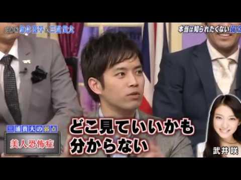 美人恐怖症の三浦貴大さん、「前田敦子はタイプじゃないので大丈夫!?」 - YouTube