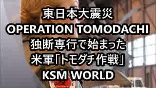 「トモダチ作戦」157人が米で東電を提訴 50億ドル基金要求