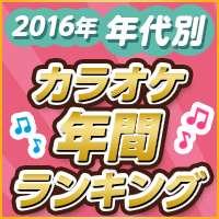 2016年 年代別カラオケ年間ランキング JOYSOUND.com