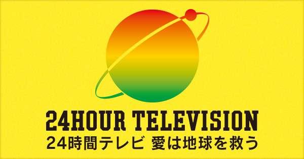 スマホチャリティー 24時間テレビ 愛は地球を救う 日本テレビ