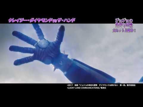 実写『ジョジョ』本編映像「クレイジー・ダイヤモンド VS. ザ・ハンド戦」 - YouTube