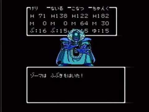 ファミコン版ドラゴンクエスト3 ゾーマ戦 - YouTube