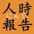 【衝撃画像】歌手・鬼束ちひろ(32)の変貌ぶりがヤバいと話題に。アウト×デラックスに出演 :にんじ報告