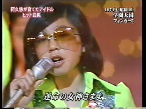 学園天国 フィンガー5 (1974) - YouTube