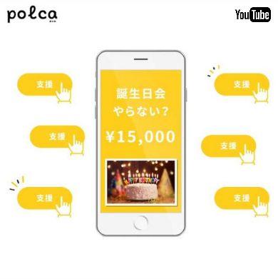 友だち内だけで資金調達できる「フレンドファンディング」誕生 スマホアプリ「polca」でサービス開始