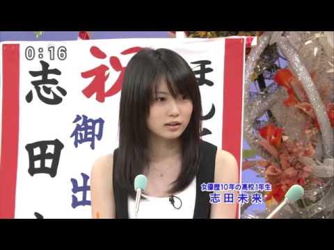 ツナで見る志田未来さんの成長過程 - YouTube