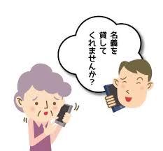 84歳、1億4千万円だまし取られる 兵庫県内で最高額