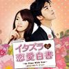 イタズラな恋愛白書 〜In Time With You〜 DVD公式サイト