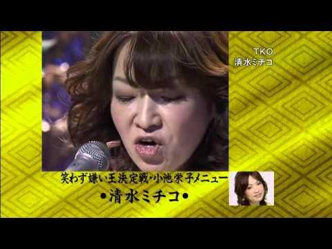 清水ミチコ   笑わず嫌い王 - YouTube