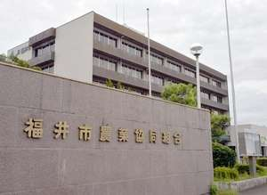 JA福井市の男性職員が巨額着服 顧客貯金など約1億6千万円