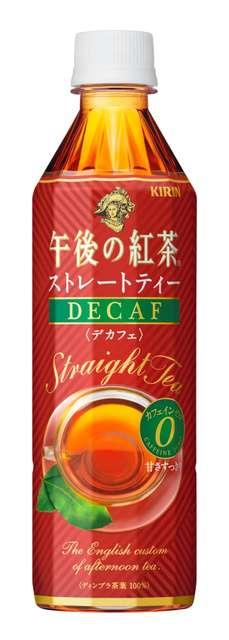 午後の紅茶・ジョージア…「デカフェ」版、増殖中:朝日新聞デジタル