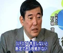 UFOや宇宙人が好きな人!