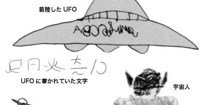 UFO事件簿: 甲府事件