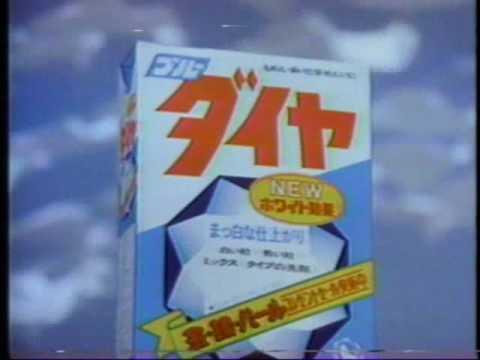 1980 ライオン ブルーダイヤ - YouTube