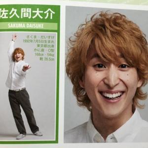 Hey! Say! JUMP大好きな人の集い!