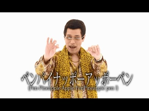 PPAP(Pen-Pineapple-Apple-Pen Official)ペンパイナッポーアッポーペン/PIKOTARO(ピコ太郎) - YouTube
