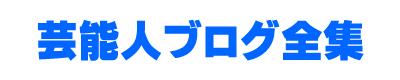 芸能人ブログ全集