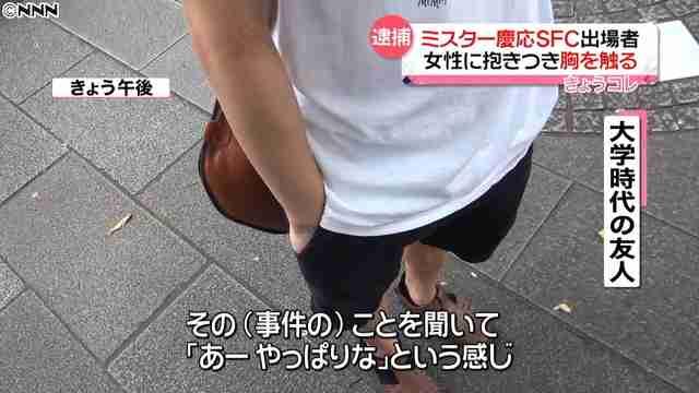 """胸触ろうと…""""ミスター慶応""""出場学生逮捕"""
