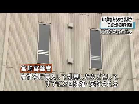 【日本ニュース】知的障害がある女性を複数回乱暴か 男を逮捕 東京(2017/09/25) - YouTube