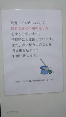 【食事中閲覧注意】トイレで「信じられない用の足し方」 コンビニ店長が語った驚愕の実態