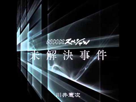 川井憲次_ラビリンス,未解決事件のテーマ - YouTube