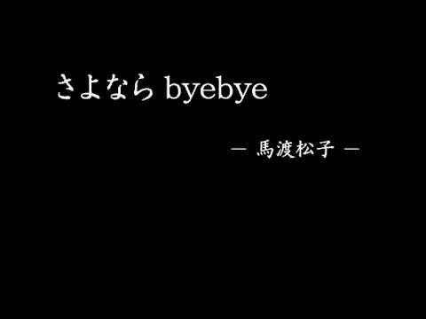幽☆遊☆白書 -さよならbyebye Yuyu hakusho - Sayonara byebye - YouTube