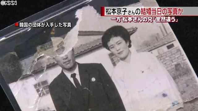 北朝鮮に拉致された松本京子さんとされる写真を公開 兄は「全然違う」 (2017年9月27日掲載) - ライブドアニュース