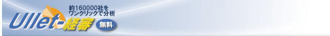 企業ランキング - 佐賀県唐津市 - 売上高順 1〜20位 | Ullet(ユーレット)経審
