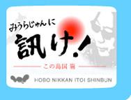 みうらじゅんOFFICIAL SITE miurajun.net